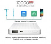 Універсальна батарея ZMI Smart Powerbank 10000mAh White