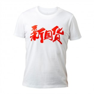 Футболка Mi New Goods White XL 1162200008