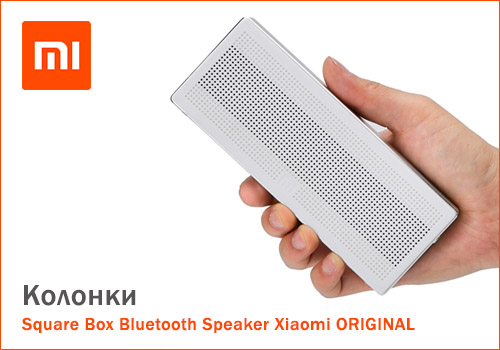 Bluetooth-динамік Square Box Bluetooth Speaker