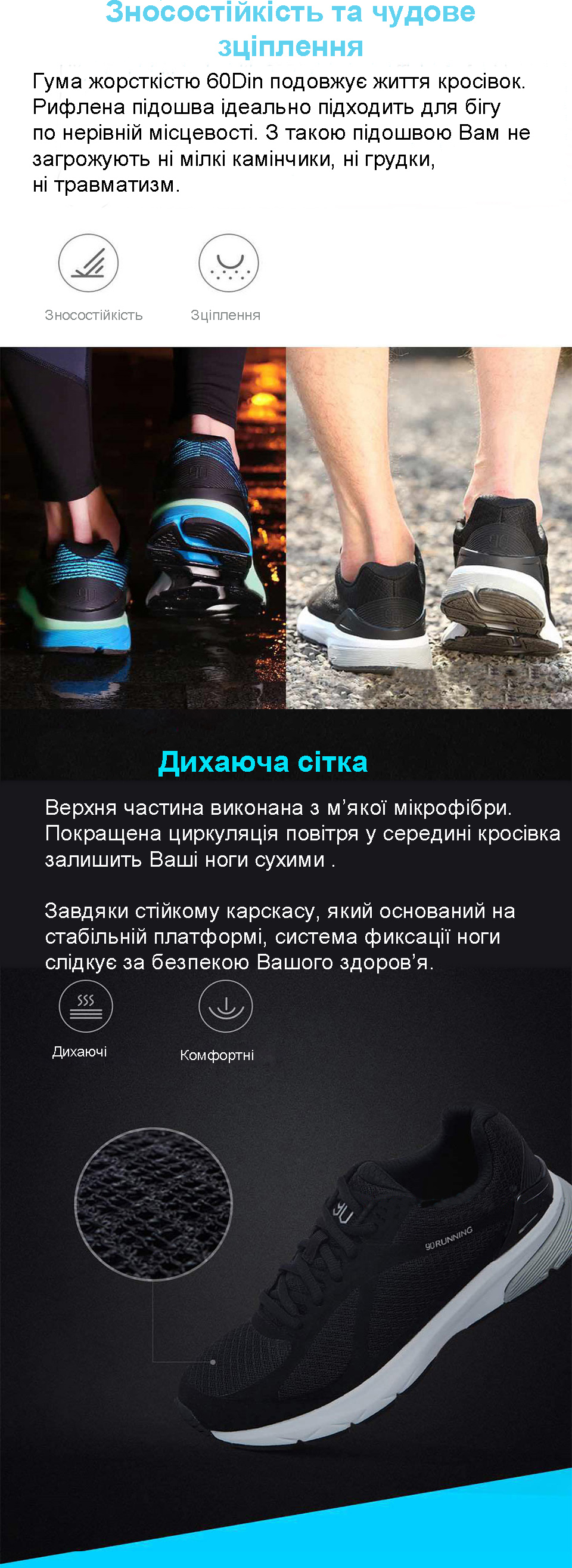 Кросівки RunMi 90 Points Ultra Smart Running Shoes підтримка