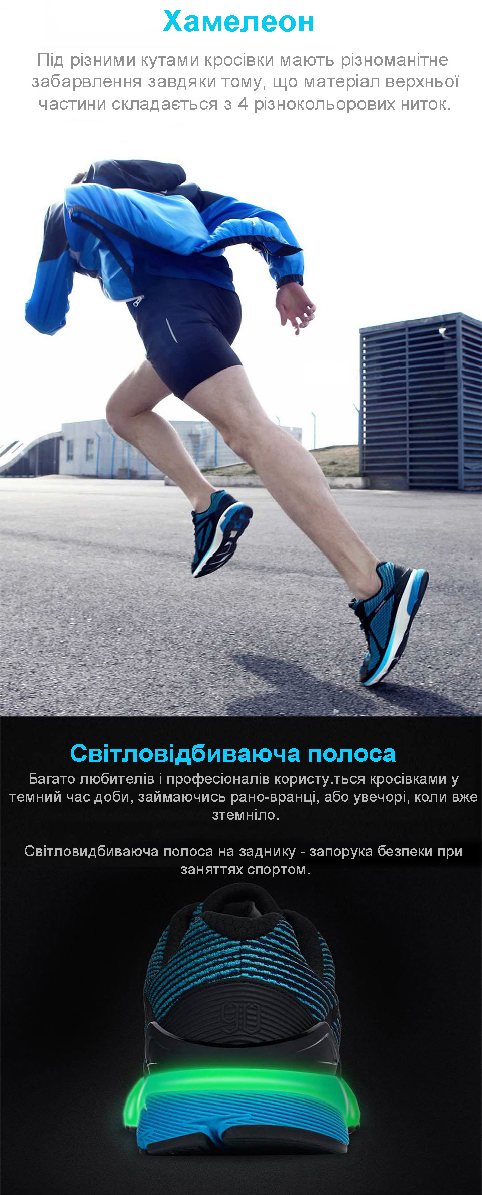 Кросівки RunMi 90 Points Ultra Smart Running Shoes матеріал