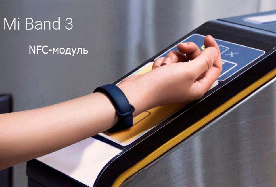 Mi Band 3 NFC модуль