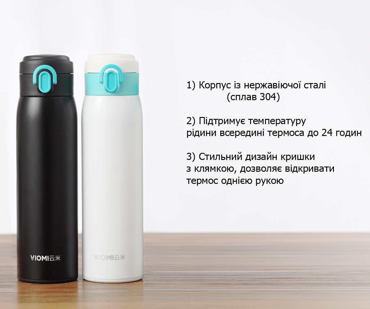 Viomi stainless vacuum cup види