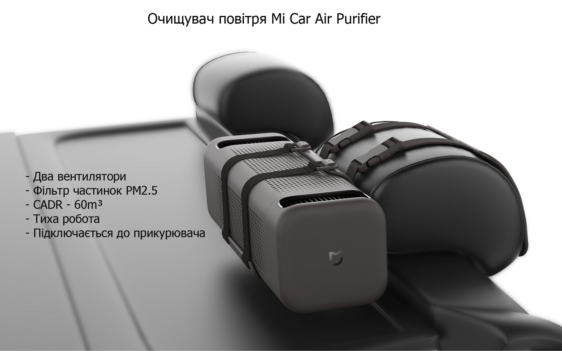 Mi Car Air Purifier Black основний