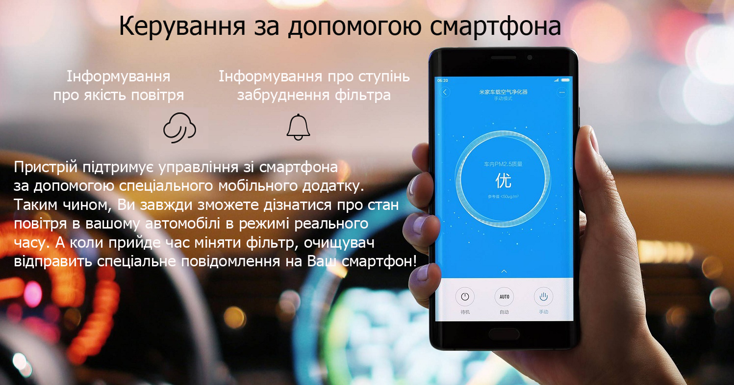 Mi Car Air Purifier Black смартфон