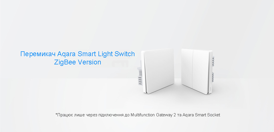 Розумний перемикач Aqara smart light switch ZigBee Version